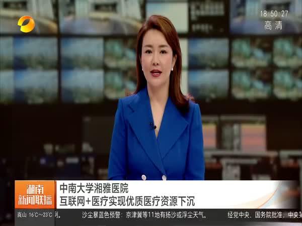 中南大学湘雅医院互联网+医疗实现优质医疗资源下沉