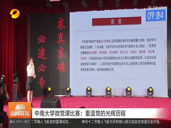 中南大学微党课比赛:重温党的光辉历程