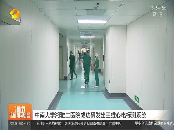 中南大学湘雅二医院成功研发出三维心电标测系统